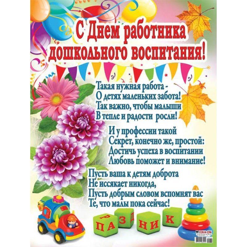 Поздравления к дню дошкольного работника картинки, сказке